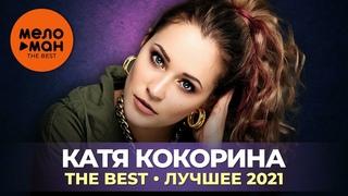 Катя Кокорина - The Best - Лучшее 2021