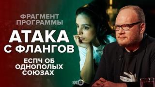 Лазерсон и Кашин о решении ЕСПЧ в отношении однополых союзов в России