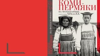 Презентация этнографического альбома «Коми-пермяки на фотографиях второй половины ХIХ – начала ХХ в»
