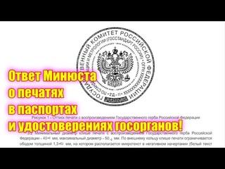 Печати в паспортах и в удостоверениях государственных структур не действительны или Гост Р-51511!!!