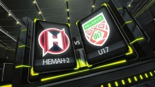 Товарищеский матч Неман-2 - U17