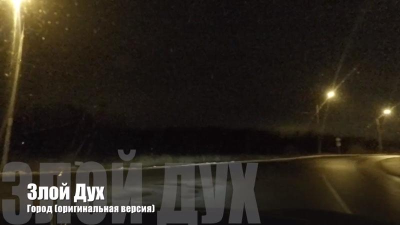 🎤 02 Злой Дух Город оригинальная версия Путь пацана Старый русский рэп 🎵