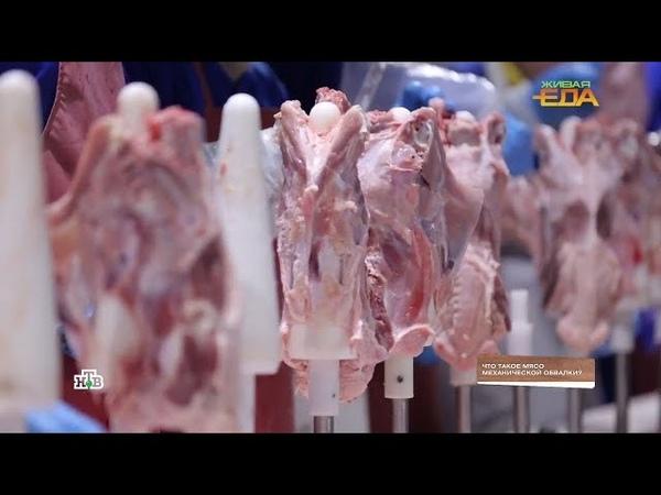 Мясо механической обвалки и его ценность