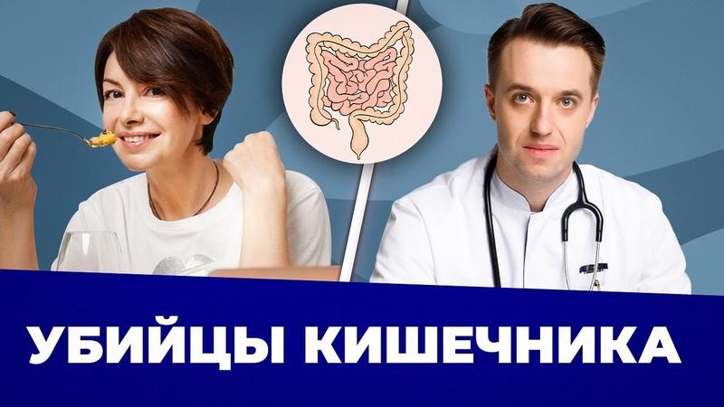 Секреты кишечника о которых мы не знали Разговор с гастроэнтерологом Сергеем Вяловым
