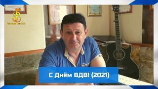 """группа """"Чёрные береты"""" - Поздравление с Днём ВДВ (2021)"""