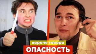 Короче говоря, ОПАСНОСТЬ - сборник ТимТим