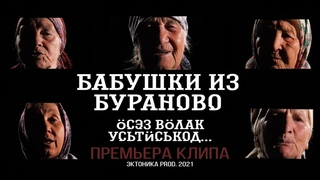 Бабушки из Бураново - Ӧсэз вӧлак усьтӥськод.. (Премьера клипа 2021/ Eurovision Song Contest 2012)