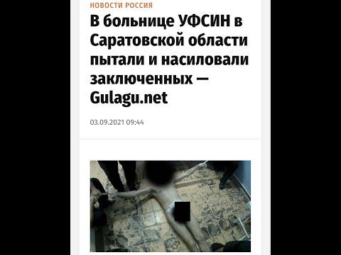 В больнице УФСИН по Саратовской области пытали и насиловали заключённых Эфир Дождя фото садистов
