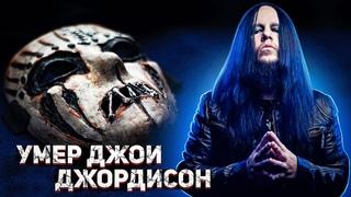 УМЕР ДЖОИ ДЖОРДИСОН l Joey Jordison died l Slipknot l ROCK NEWS