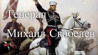 Генерал Михаил Скобелев. Час истины