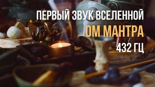 ॐ ОМ Мантра - Звук Вселенной! ● Очищение и Исцеление Кармы ● Самая Сильная Медитация Ом 432 Гц