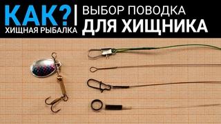 Как выбрать поводок для ловли хищника? Флюр или металл на щуку?
