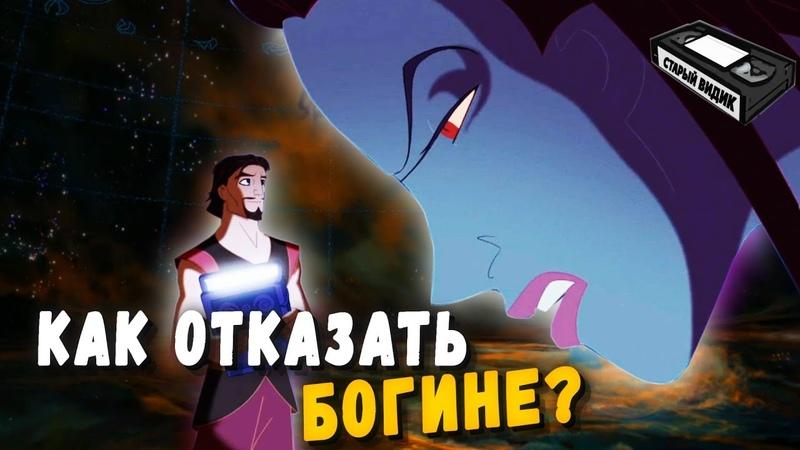 СИНДБАД Легенды семи морей Закат двухмерной анимации