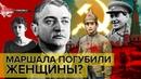 Маршала погубили женщины Документальное кино Леонида Млечина