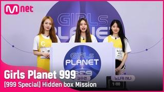 [999스페셜] C 푸야닝 & K 김수연 & J 노나카 샤나 @히든박스 미션Girls Planet 999