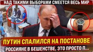 Россияне в бешенстве, а весь Мир смеется! Таких позорных выборов еще не было. Вот как спалили Путина