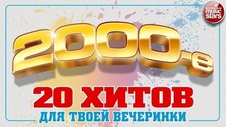 2000-е ✬ 20 ХИТОВ ДЛЯ ТВОЕЙ ВЕЧЕРИНКИ ✬