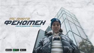 MC Анюта «Феномен» [Все о Хип-Хопе]