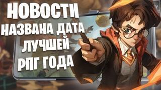 🔥Перенос Diablo Immortal, ММОРПГ на движке Durango, Harry Potter Magic Awakened / Андроид iOS игры
