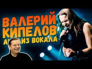 ВАЛЕРИЙ КИПЕЛОВ (ex-АРИЯ, КИПЕЛОВ) | АНАЛИЗ ВОКАЛА #27