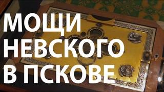 Торжественная встреча ковчега с частицей мощей святого благоверного великого князя Александра Невского на Псковской земле