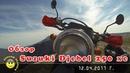 Обзор Suzuki Djebel 250 XC