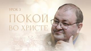 Субботняя школа, Урок 3.ПОКОЙ ВО ХРИСТЕ. Корни беспокойства.