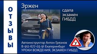 Эржен сдала экзамен ГИБДД на Химмаше.  Автоинструктор Екатеринбург
