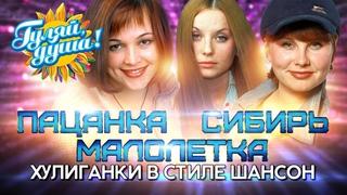 ПАЦАНКА * СИБИРЬ * МАЛОЛЕТКА - Хулиганки в стиле шансон - Лучшие песни