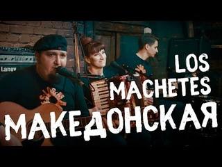 LOS MACHETES - Македонская песня - Лос Мачетес