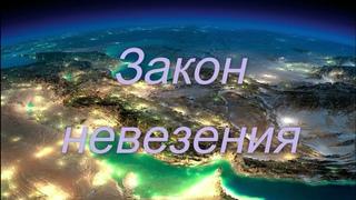 № 2 Закон невезения Вадим Зеланд