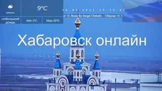 Хабаровск прямой эфир, поворотная камера онлайн.
