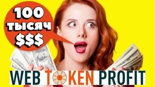 Web token profit Бинар - Как Начать Зарабатывать 100000$ в Месяц в Этом Проекте ?
