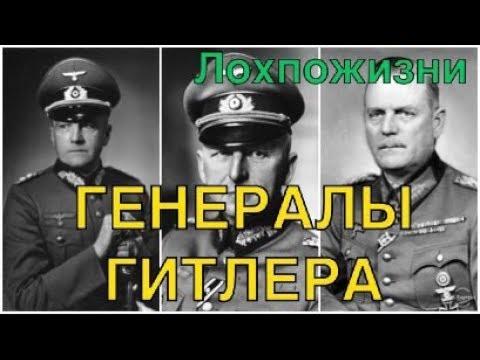 1941 год Гитлеровские генералы