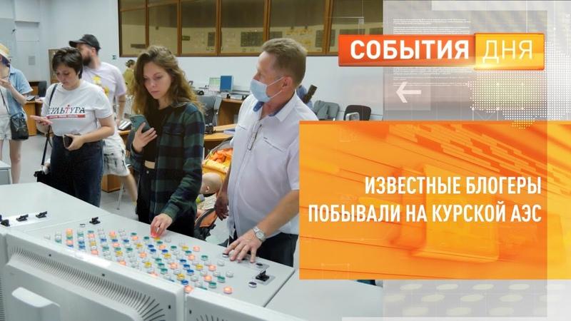 Известные блогеры побывали на Курской АЭС