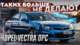 Opel Vectra OPC feat. Jeremy Clarkson - Таких больше НЕ делают! 2.8, 280hp, Stage 2