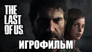 The Last Of Us: PART I (Одни из нас) ИГРОФИЛЬМ