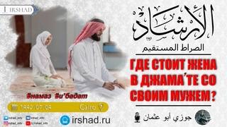 Где стоит жена в джама'те со своим мужем? | Джаузи Абу Усман разоблачение сектантов