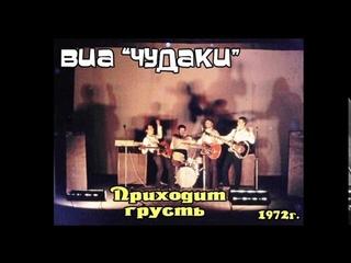 """ВИА """"Чудаки"""" - Приходит грусть(1972)"""