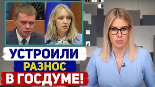 Куда ДЕЛИ ДЕНЬГИ? Коммунисты РАЗНЕСЛИ в ЩЕПКИ Единороссов и Путина! Любовь Соболь в Шоке! Навальный