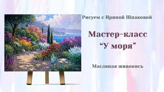 """Мастер-класс """"У моря"""" Масло"""