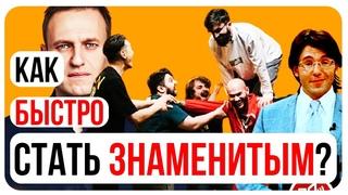 Как быстро стать популярным/Секрет успеха: Навальный, BadComedian, Давидыч, Юхтенко, ЧБД, Ургант