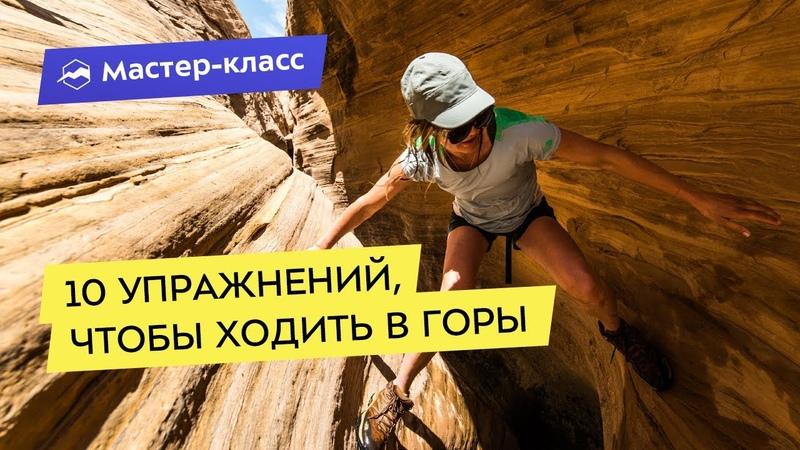 10 упражнений чтобы ходить в горы легко