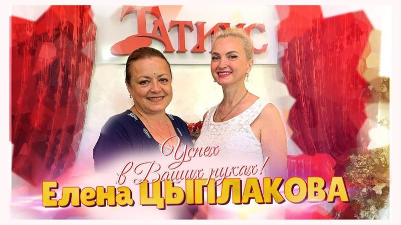 Успех в Ваших руках Елена Цыплакова