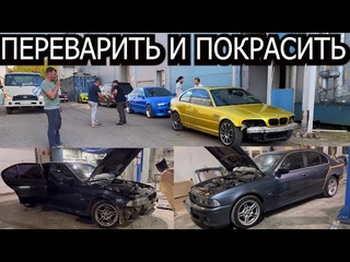 Переварка и покраска BMW E39, Е34, золотая Е46 купе, Восстановление авто