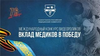 """Международный конкурс видеороликов """"ВКЛАД МЕДИКОВ В ПОБЕДУ"""""""
