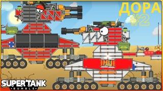 Game xe tăng - Tổng hợp tất cả Đấu sĩ Дора Lv28 #2   Super Tank Rumble   Phim hoạt hình về xe tăng