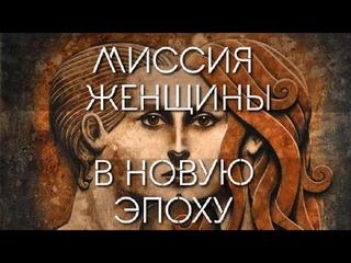 Миссия Женщины в Новую Эпоху    Закон Равновесия Начал