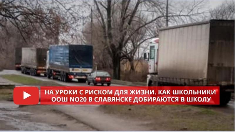 На уроки с риском для жизни Как школьники ООШ №20 в Славянске добираются в школу
