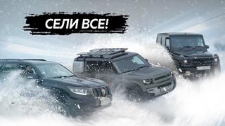 Land Rover Defender против Гелендвагена и Toyota Land Cruiser  Avtoman.